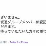 『【速報】坂道メンバー熱愛スクープ、諸事情により記事掲載の延期を発表・・・』の画像