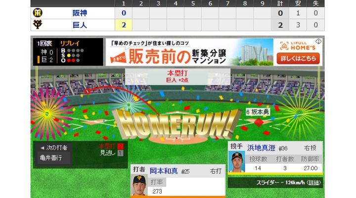 【 動画 】巨人・岡本、2試合連続!先制の2ランホームラン!