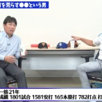 【悲報】森野将彦さん、温厚そうにみえて実はヤバい人だった