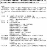 『岡崎市が「操作方法に不慣れな高齢者のため、新型コロナワクチン接種のWEB予約の操作方法の支援」をします』の画像