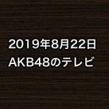 2019年8月22日のAKB48関連のテレビ