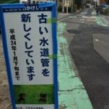 『戸田市水道管入れ替え工事は50年に1度だそうです』の画像