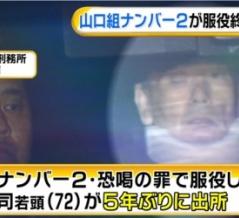 六代目山口組『高山清司』若頭が出所、名古屋で司忍組長と面会