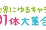 本日9/7(土)開催の『新世界百年縁日』にあまんと織姫ちゃんが出るよ!~交野の観光大使も参加のようです@通天閣~