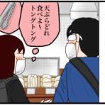 のんびり夫婦の日常~大阪から長野に移住しました~