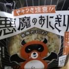 『Le meilleur onigiri de toute l'histoire du Japon??!!』の画像