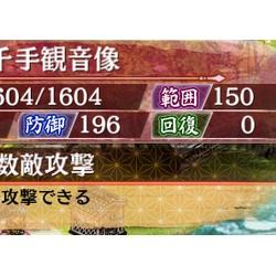 『【城プロRE】鉄狛 vs 千手観音、どっちが強い?』の画像