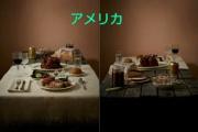 アメリカ、北朝鮮、シリア、18世紀フランス、古代ローマの貧富の差表した食事
