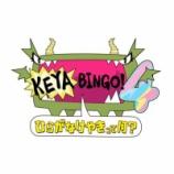 『けやき坂46出演『KEYABINGO!4』Blu-ray &DVDの初週売上が話題に!』の画像