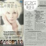 SP/ACE=project&劇団山本屋 応援ブログ