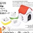 【速報】GLOW (グロー) 2020年 09月号特別号 《特別付録》 スヌーピー マルチコンテナ&ドッグハウス収納ポーチ