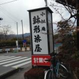 『「小松庵 鉢形茶屋」~荒川の風景が楽しめる~』の画像