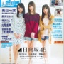 【日向坂46】ENTAME(月刊エンタメ) 2019年4月号