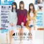 【日向坂46】ENTAME(月刊エンタメ) 2019年4月号