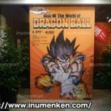 『ドラゴンボール原画展に行ってきました。』の画像
