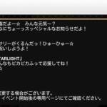 【デレステ】イベント「LIVE Groove Vocal burst」開催予告!新曲「BEYOND THE STARLIGHT」!