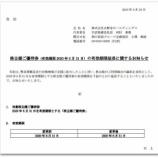 『吉野家の株主優待の有効期限が延長』の画像