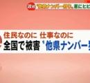 【悲報】日本全国で他県ナンバーの車のパンクやガラス破壊で帰省都民が被害続出。Twitterでも日本トレンド一位に