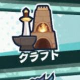 『【ドラガリ】対ワキヤン・ヴォイド用武器作成!』の画像