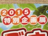 『周南市徳山動物園の2015夏の特別企画展』の画像