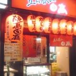 『戸田公園駅の中華日高の隣に焼鳥日高オープン!』の画像