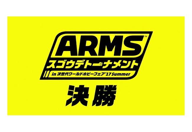 【ARMS公式大会】最強と言われたコブラ+バーチカル、決勝で負ける