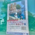 日本デビュー20周年記念!絵本の原画など約100点展示!『長岡市栃尾美術館』で『リサとガスパールのおもいで展』開催。9月18日〜11月21日。
