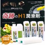 『資料を頂きました!人気商品!食品機械用潤滑剤・H1ベルハンマー@スズキ機工㈱様 』の画像