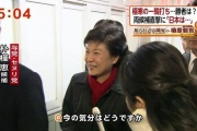 <丶`∀´>「韓国の大統領選を大々的に報道する日本は気持ち悪い。ストーカーみたいニダ」