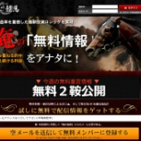 『【リアル口コミ評判】俺の競馬(ORE NO KEIBA)』の画像