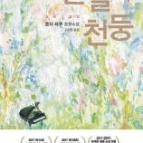 『恩田陸の「蜜蜂と遠雷」』の画像