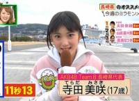 【チーム8】ミライモンスター 寺田美咲出演シーンまとめ!初登場!【2/5】