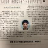 『室蘭民報社のコラム掲載されました!毎日掃除して健康に☆』の画像