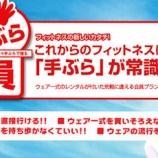 『スポーツクラブNAS勝田台『手ぶら会員』』の画像