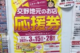 地元のいろんなお店で使える、1000円→1500円分になる交野地元の応援券っていうのが登場してる!