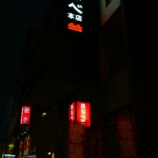 『JAL×はんつ遠藤コラボ企画【福岡編】3日め・博多鉄なべ餃子(鉄なべ荒江本店)』の画像