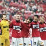 『浦和レッズサポーターの横断幕問題、差別的な内容でJリーグ初の無観客試合の処分』の画像