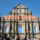 『聖ポール天主堂跡』の画像