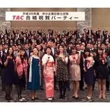 『TAC中小企業診断士 合格祝賀会』の画像