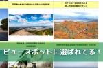 大阪府公式ウェブサイトで発表された「ビュースポットおおさか」に交野市の『交野山』と『星のブランコ』が選ばれてる!
