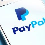 『【PYPL】調整局面でやっと買い場到来のPayPal、MVPの一角でキャッシュレス社会の恩恵を一身に受ける黄金銘柄か。』の画像