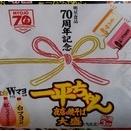 一平ちゃん70周年記念