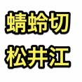 【悲報】一旦開催見送りになっている「名刀は語る展」愛媛県美術館は5/31まで臨時休館とのこと