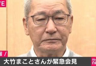 【悲報】大竹まことが娘逮捕の影響でヨボヨボのお爺さんになってる