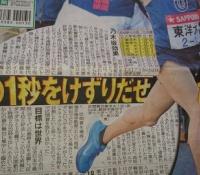 【乃木坂46】報知の一面にでんちゃんが発見される!?