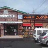 『名古屋喫茶「喫茶コメダ」(戸田市新曽南)に行ってきました!』の画像