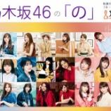 『『乃木坂46の「の」』公開収録イベント 出演メンバーが決定キタ━━━━(゚∀゚)━━━━!!!』の画像