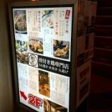 『横浜で香川名物の骨付鶏!「ハマの鶏次」』の画像