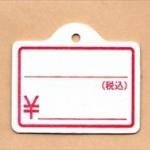 値札100円→店員「120円になりまーす」→僕(あれ?)