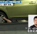 【画像】 車に轢かれて軽傷のラグビー浅原選手、思ったよりがっつり轢かれてたことが判明